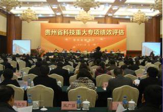科技评估案例-贵州省科技重大专项绩效评估、贵州省科技合作专项绩效评估